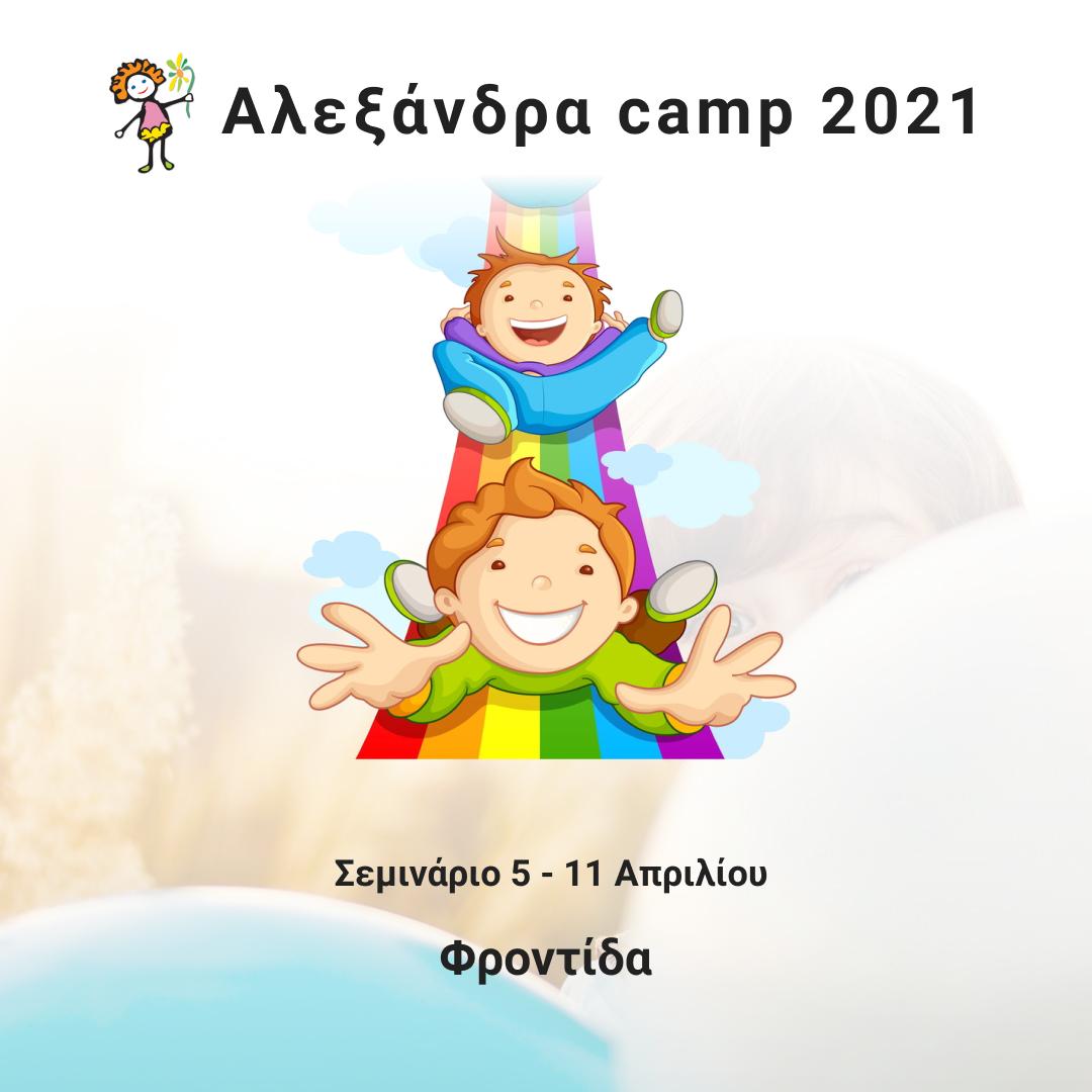 alexandra camp φροντίδα