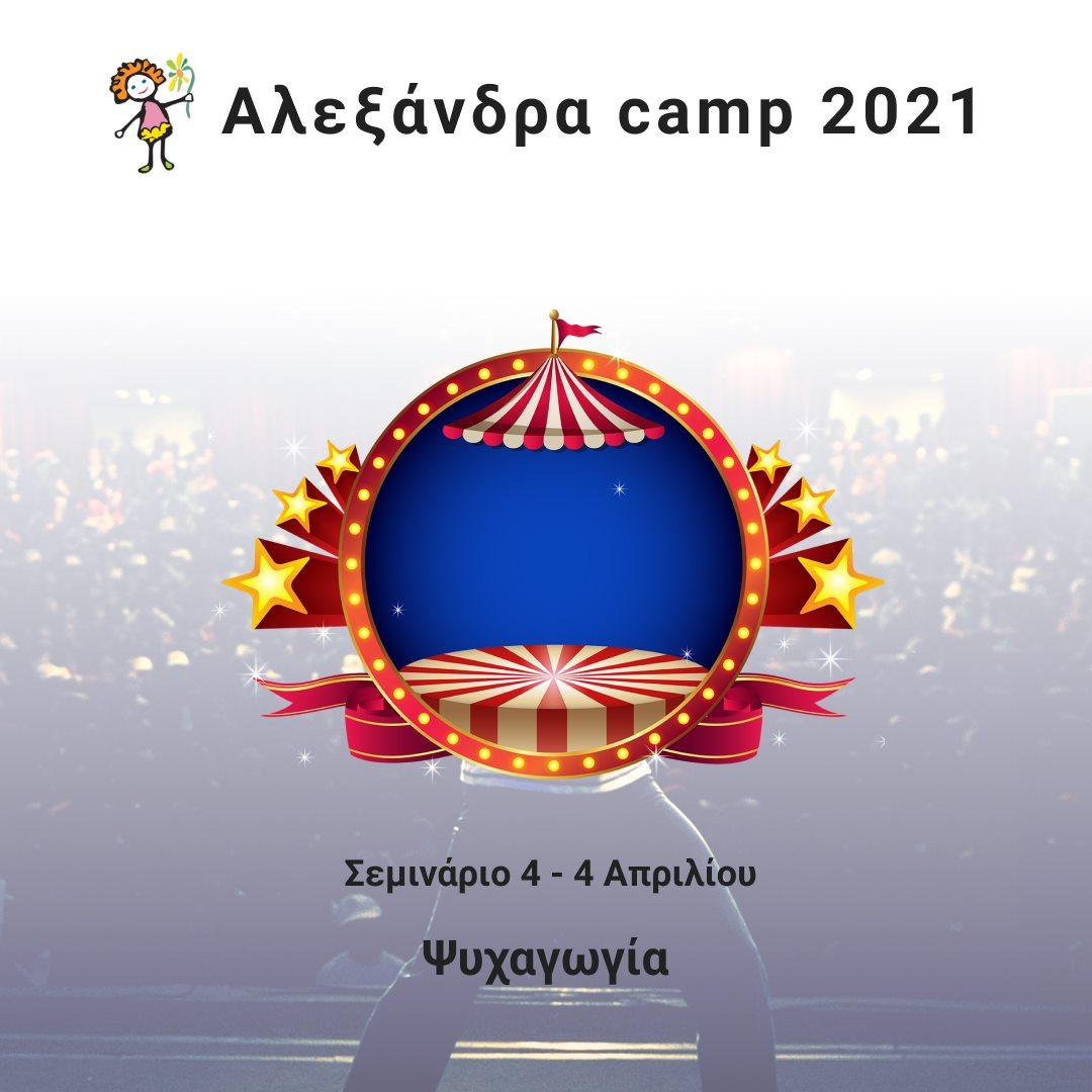 alexandra-camp-ψυχαγωγία