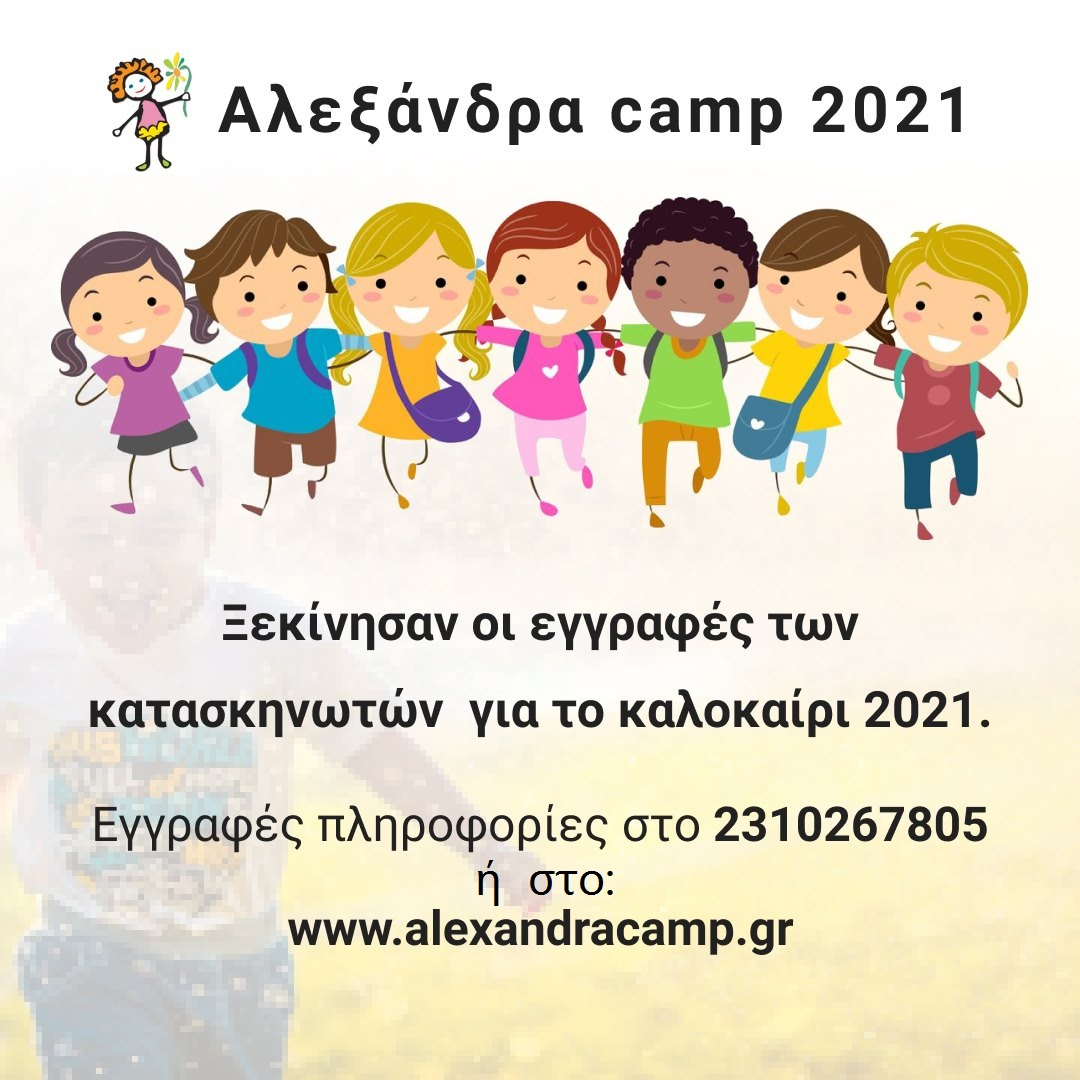 alexandracamp ξεκινησαν οι εγγραφές